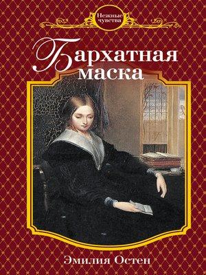 cover image of Бархатная маска