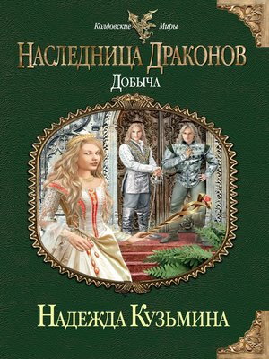 cover image of Добыча