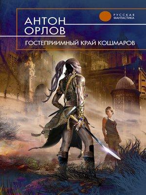 cover image of Гостеприимный край кошмаров