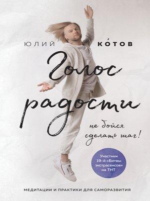 cover image of Голос радости