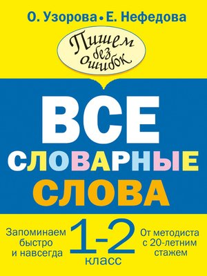 cover image of Все словарные слова. 1-2 класс