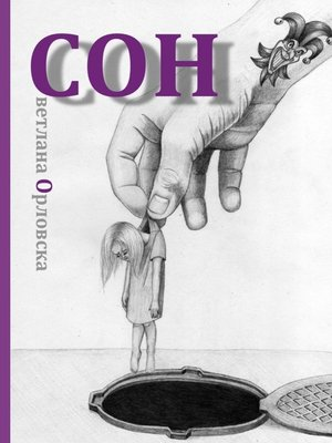 cover image of Cон