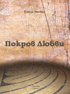 cover image of Покров Любви