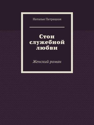 cover image of Стон служебной любви. Женский роман