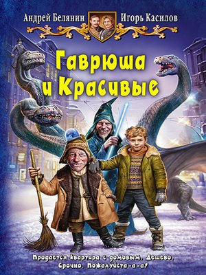cover image of Гаврюша и Красивые
