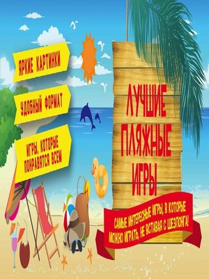 cover image of Лучшие пляжные игры