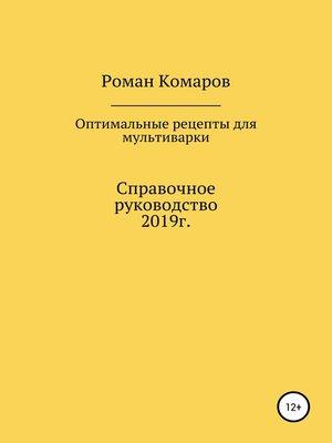cover image of Оптимальные рецепты для мультиварки