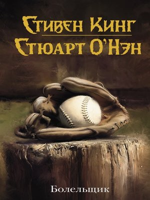 cover image of Болельщик