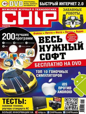 cover image of CHIP. Журнал информационных технологий. №04/2015