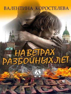 cover image of На ветрах разбойных лет