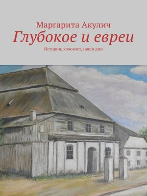 cover image of Глубокое иевреи. История, холокост, нашидни