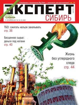 cover image of Эксперт Сибирь 15-16-2017