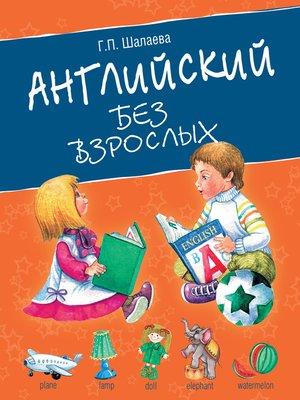 cover image of Английский без взрослых