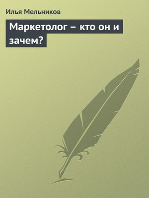 cover image of Маркетолог – кто он и зачем?