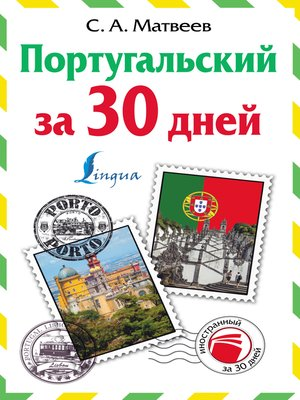cover image of Португальский за 30 дней