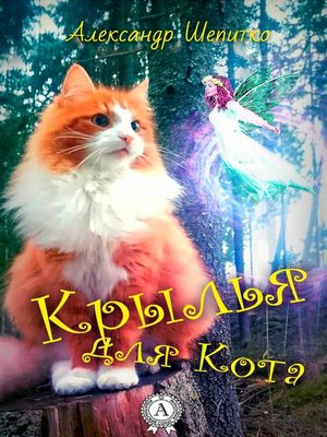 cover image of Крылья для Кота