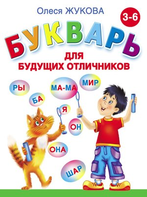 cover image of Букварь для будущих отличников