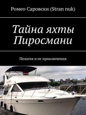 cover image of Тайна яхты Пиросмани. Пелагея иее приключения