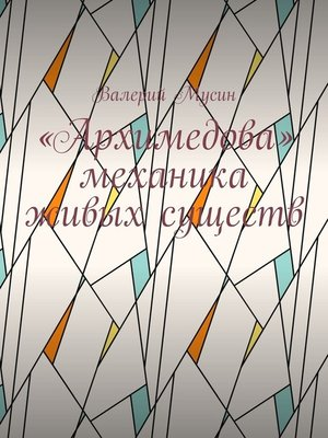 cover image of «Архимедова» механика живых существ