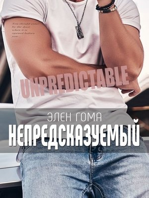 cover image of НЕПРЕДСКАЗУЕМЫЙ