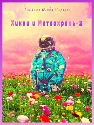 cover image of Хикки иМетеохрень–2