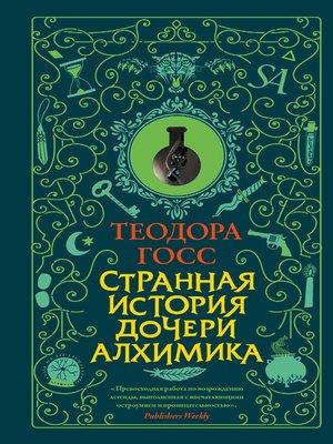 cover image of Странная история дочери алхимика