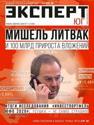 cover image of Эксперт Юг 01-02-2020
