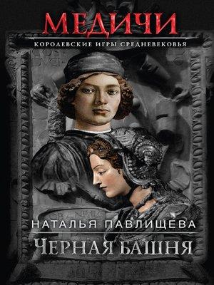 cover image of Черная башня