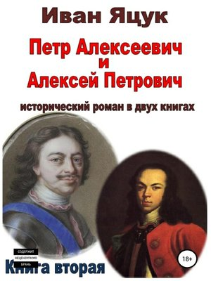 cover image of Петр Алексеевич и Алексей Петрович. Исторический роман. Книга вторая