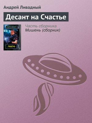 cover image of Десант на Счастье