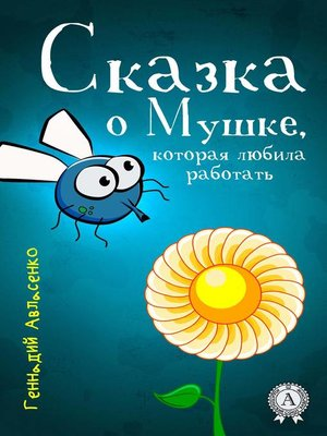 cover image of Сказка о Мушке, которая любила работать