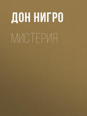 cover image of Мистерия