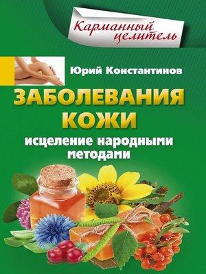 cover image of Заболевания кожи. Исцеление народными методами