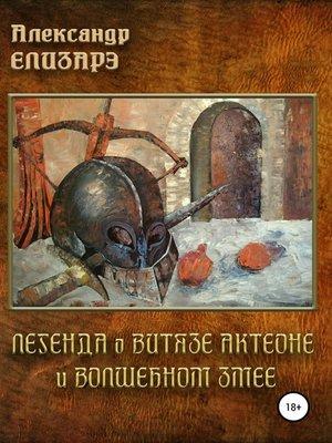 cover image of Легенда о витязе Актеоне и волшебном Змее