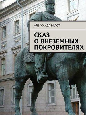 cover image of Сказ о внеземных покровителях