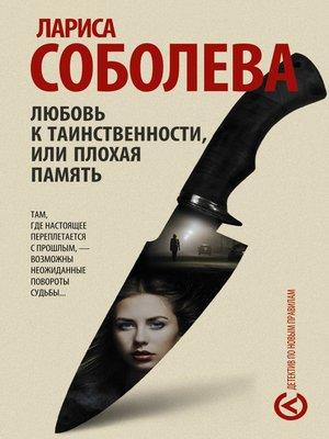 cover image of Любовь к таинственности, или Плохая память