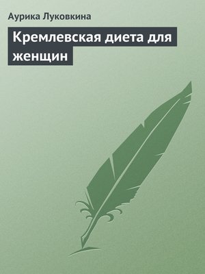 cover image of Кремлевская диета для женщин