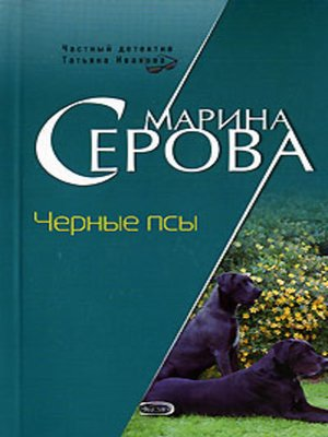 cover image of Черные псы