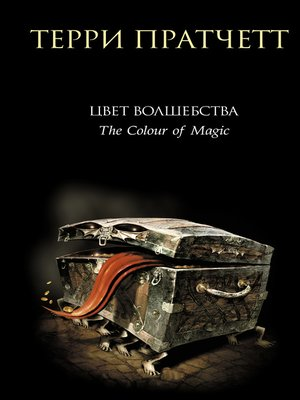 cover image of Цвет волшебства