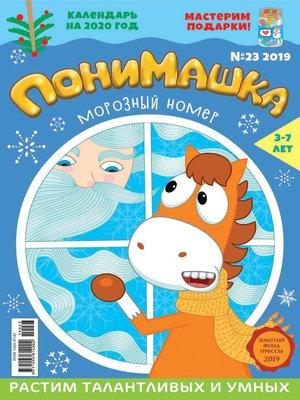 cover image of ПониМашка №23/2019