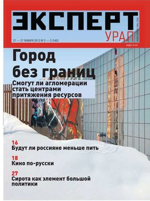 cover image of Эксперт Урал 02-2013