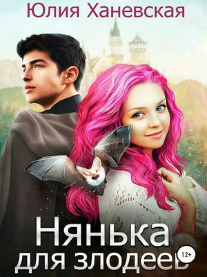cover image of Нянька для злодеев