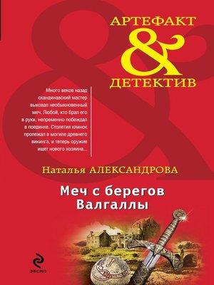 cover image of Меч с берегов Валгаллы