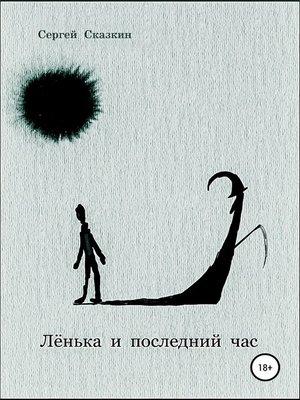 cover image of Лёнька и последний час