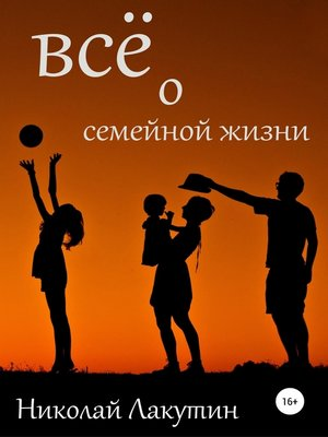 cover image of Всё о семейной жизни