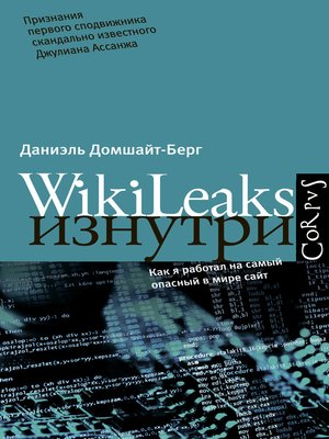 cover image of WikiLeaks изнутри