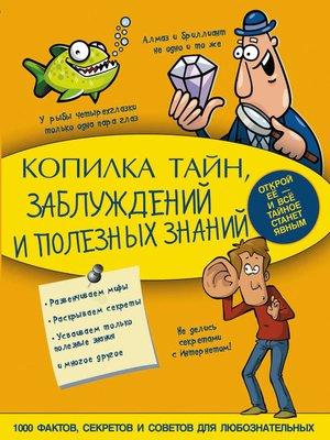 cover image of Копилка тайн, заблуждений и полезных знаний