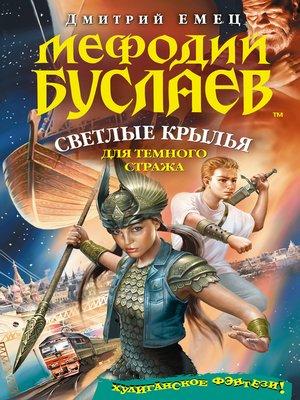 cover image of Светлые крылья для темного стража