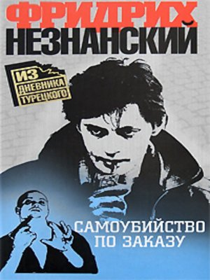 cover image of Самоубийство по заказу