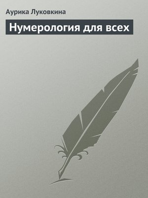 cover image of Нумерология для всех